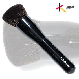 【ゆうパケット無料】北斗園熊野化粧筆(熊野筆・メイクブラシ)ファンデーションブラシ