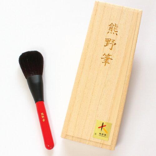 北斗園 熊野化粧筆(メイクブラシ)フェイスブラシ 桐箱入り/熊野筆/KK-1