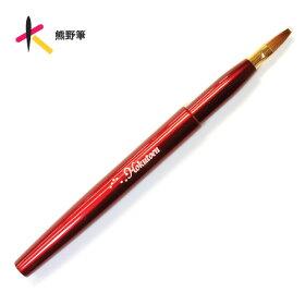 【名入無料】北斗園熊野化粧筆(熊野筆・メイクブラシ)携帯用リップブラシ平型(S)紅筆/HKT-F