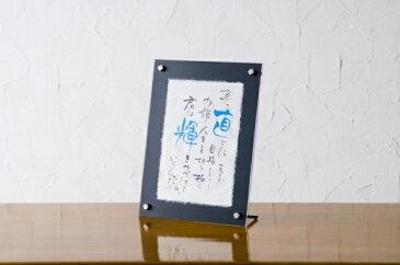 命名額(赤ちゃん・メモリアル・命名・詩)堤谷先生 命名詩歌/metu-03