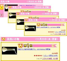 楽天週間ランキング1位獲得竹田ブラシ製作所洗顔ブラシNO.FW3000/熊野筆