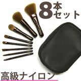 【名入無料】北斗園化粧筆 タクロンメイクブラシ8本セットファスナーポーチ付/PRC製 c-001