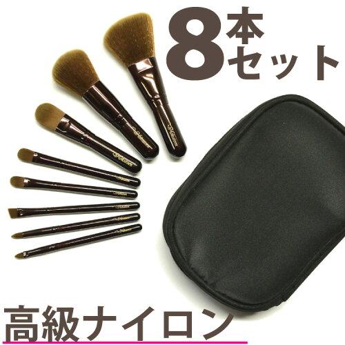 北斗園化粧筆 タクロンメイクブラシ8本セットファスナーポーチ付/PRC製 c-001【10P0...