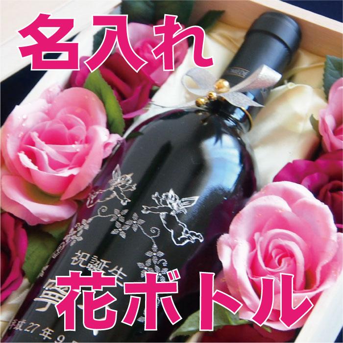 【花と名入れワイン】還暦祝い 長寿祝い 誕生日プレゼント、アレンジフラワー 名入れ 赤ワイン ギフト プレゼント バースディ ワイン 刻印 ボトル