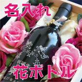 【花と名入れワイン】誕生日プレゼント、アレンジフラワー 名入れ 酒 ワイン ギフト 長寿 還暦祝い 結婚祝い プレゼント バースディ 名入れボトル【名入れ代込】 02P03Dec16
