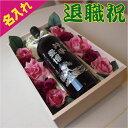 退職祝い 退職 父の日 プレゼント 花 アレンジフラワー 名入れ 父の日プレゼント 赤ワイン 記念品