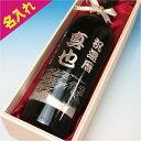 還暦 還暦祝い 父の日 ワイン ボトル 名入れ プレゼント 男性 女性 記念品 定年退職 50代 6