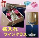 結婚祝い 還暦祝い 母の日 彼氏 彼女 クリスマス プレゼント 花ギフト ワイングラス 名入れ グ...
