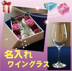 花と名入れワイングラス クリスマス 誕生日プレゼント フラワー アレンジメント 名前入れ ギフ…
