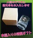 令和 グラス 名入れ グッズ 新元号 記念 富士山 日本 記念 れいわ 限定品 彫刻 文字 元号 平成 プレゼント 父の日 50代 60代 70代 男性 女性 お父さん 3