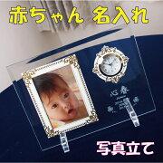 赤ちゃん フレーム プレゼント ギフト・フォトフレーム
