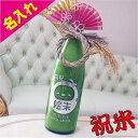 名入れ 出産祝い 米 プレゼント ギフト 食品 米 雑穀 白...