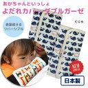 あかちゃんといっしょ 楽天市場店で買える「抱っこひも よだれカバー 日本製 ダブルガーゼ くじら よだれパッド サッキングパッド エルゴ カバー   マルチカバー あかちゃんといっしょ」の画像です。価格は1,296円になります。