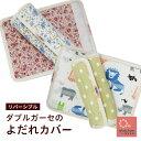 あかちゃんといっしょ 楽天市場店で買える「2WAYリバーシブルよだれカバー  日本製 あかちゃんといっしょ」の画像です。価格は1,540円になります。