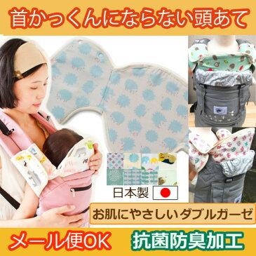 首かっくん(首カックン)にならない頭あて ダブルガーゼ 中板が外せるセパレートタイプ 全7柄 日本製 抗菌防臭加工 エルゴ,おんぶ紐・抱っこ紐(抱っこひも)に必須 よだれカバー 兼 ヘッドサポート(首あて)あかちゃんといっしょ