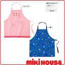miki15-4050-841【メール便OK】ミキハウス(New)リーナちゃん・クルマ(日本製)エプロン