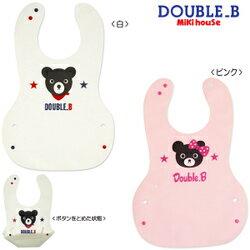【メール便限定送料無料】ダブルB(おすすめ)mikihouse DOUBLE.Bお食事エプロン (ランチスタイ)日本製