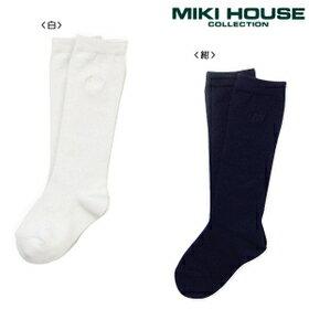 ミキハウス(おすすめ)mikihouseロゴ刺繍入りハイソックス日本製(17cm〜19cm、19cm〜21cm)