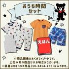 ダブルB(DOUBLE.B)mikihouuseおうち時間セット男の子用サマーパック1万円夏物セット(80cm、90cm、100cm、110cm、120cm、130cm)