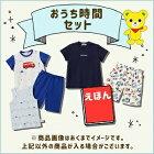 mikihouuse(ミキハウス)おうち時間セット男の子用サマーパック1万円夏物セット(80cm、90cm、100cm、110cm、120cm、130cm)