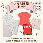 mikihouuse(ミキハウス)おうち時間セット女の子用サマーパック1万円夏物セット(80cm、90cm、100cm、110cm、120cm、130cm)