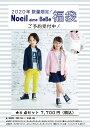 (予約)Noeil(ノイユ)べべ新春福袋2020年(元旦以降...