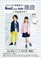 (予約)(送料無料)Noeil(ノイユ)べべ新春福袋2020年(元旦以降お届け)(90cm、100cm、110cm、120cm、130cm)