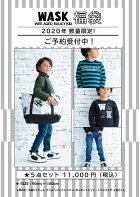 【送料無料】人気の前年用福袋在庫限りで終了です★WASK★(ワスク)2020年新春福袋(140cm、150cm、160cm)