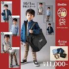 【送料無料】BEBE(べべ)男の子用2022年新春福袋(120cm、130cm、140cm、150cm)