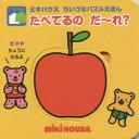 ミキハウス(絵本)mikihouseたべてるのだ〜れ? ちいさなパズルえほん
