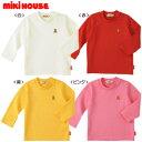 ◎ミキハウス(おすすめ)mikihouse(Everydayシリーズ)ワンポイント長袖Tシャツ日本製(70cm、80cm、90cm、100cm、110cm、120cm、130cm)