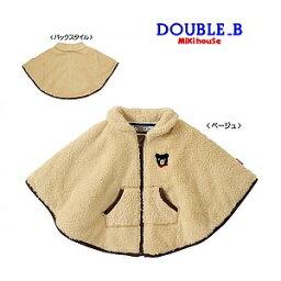 (定価9500円+税をSALE)ダブルB(DOUBLE.B)mikihouseふわっふわシープフリース素材のマント(フリーサイズ)