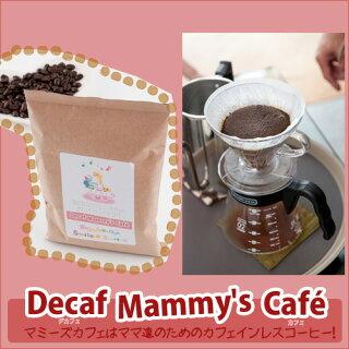 【メール便送料無料はレビューを書くだけ!】カフェインレスコーヒー【Decafデカフェ】液体二酸化炭素抽出法により99.9%カフェイン除去妊婦さん、授乳中の方でも安全、眠れない方に