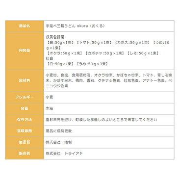 内祝い 出産内祝い お返し 名入れ ギフトセット木箱入り レシピ付き okuru HIU-25A 350g 紅白麺※同一送付先5400円以上は送料無料(北海道・沖縄は除く)