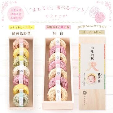 内祝い 出産内祝い お返し 名入れ ギフトセット木箱入り レシピ付き okuru|HIU-25A|350g 紅白麺