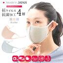 抗菌加工マスク 日本製 抗ウイルス 抗菌 制菌 立体構造 ス