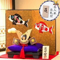五月人形 鯉のぼり こいのぼり 兜 コンパクト ちりめん室内【小箔昇り鯉屏風付き…
