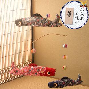 五月人形 コンパクト鯉のぼり 室内 おしゃれ (特大)3色モビール鯉 こいのぼり 兜 コンパクト ちりめん 室内 端午の節句 初節句 子供の日 マンションサイズ 『龍虎堂』リュウコドウ
