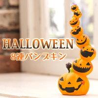 リュウコドウ ハロウィン 8連パンプキン ハロウィン 小物 オブジェ 飾り 黒猫 グッズ かぼちゃ おもちゃ