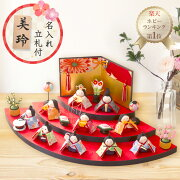 コンパクト ひな人形 オリジナル ひな祭り リュウコドウ