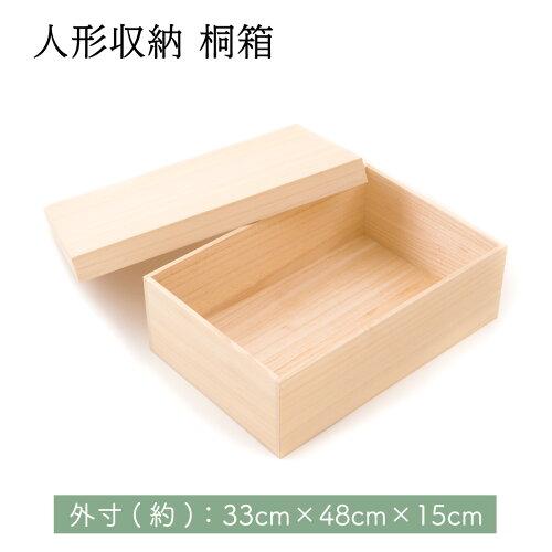 雛人形 ひな人形 収納ケース扇面三段わらべ雛10人揃い専用雛人形は別売りです。代金...