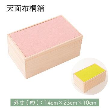 ひな人形 雛人形 ギフト 女の子 桐箱入 桐箱収納桐箱サイズ 約23×13.5×10 2桐10 ※桐箱のみです。人形、その他小物は別売りです※桐箱空 KH-2-10