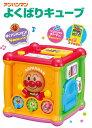 【アガツマ】アンパンマンよくばりキューブ A/P  PINOCCHIO/ピノキオ/おもちゃ/知育/2歳/3歳/キャラクター  02P03Dec16