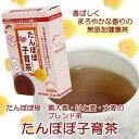 人気商品●【ローズマダム】たんぽぽ子育茶 ノンカフェイン健康茶 856-1205/タンポポ子育て茶  02P03Dec16