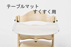 大和屋 テーブルマット