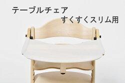 大和屋 スリムテーブルチェア
