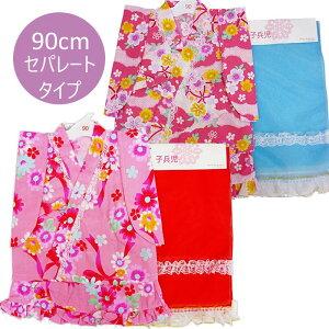 子供セパレートドレスゆかたセット(ピンク色系) 90cm(2〜3歳) /セパレート浴衣ドレス/兵児帯  02P03Dec16