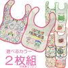 メール便OKまとめ買いOK2枚組袖なしエプロン男の子・女の子選べるカラー食事用エプロン/ベビー
