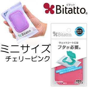 【テクセルバイオ】ビタットミニサイズ チェリーピンク /Bitatto  02P03Dec16