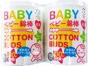 【出産準備品】アメジスト 抗菌ベビー綿棒だんごタイプ150+増量30本×2個 02P03Dec16 1